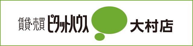 ピタットハウス大村店